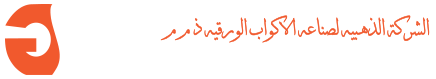 Golden paper cups: Manufactures in paper Cups, Ice cream cups, Fries Cups, Container Cups, Plastic bags, paper bags, sandwitch bags, aluminium boxes & containers, pizza boxes , food boxes & many others in Ajman ,Dubai ,Abu Dhabi, UAE